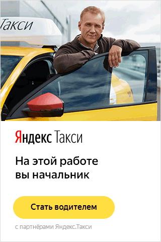 вакансия такси в Томске