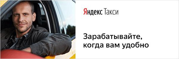 вакансия такси в Хабаровске