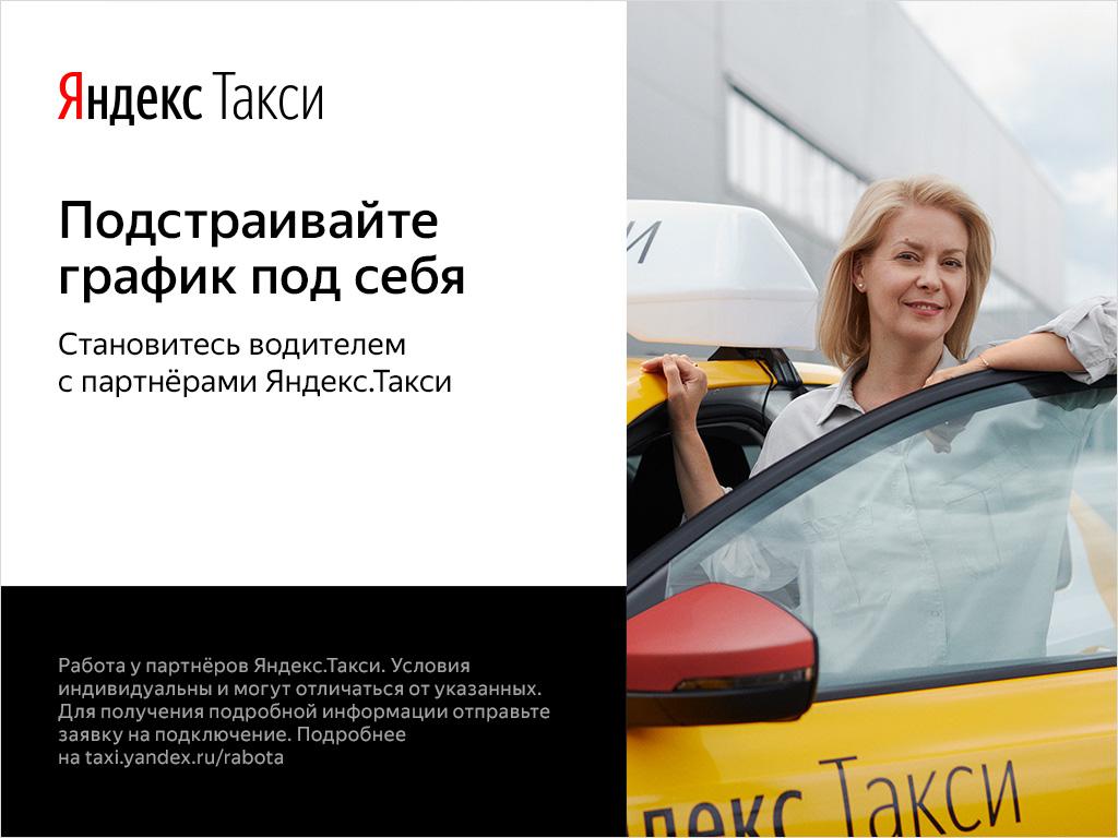 вакансия такси в Ярославле