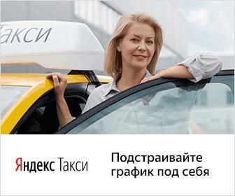 работа в такси отзывы сотрудников москва
