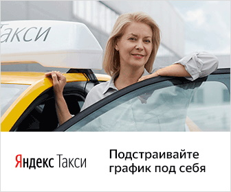 вакансия такси в Черкесске