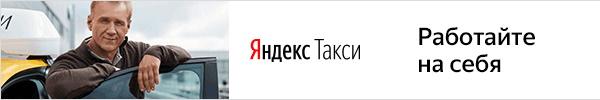 вакансия такси в Якутске