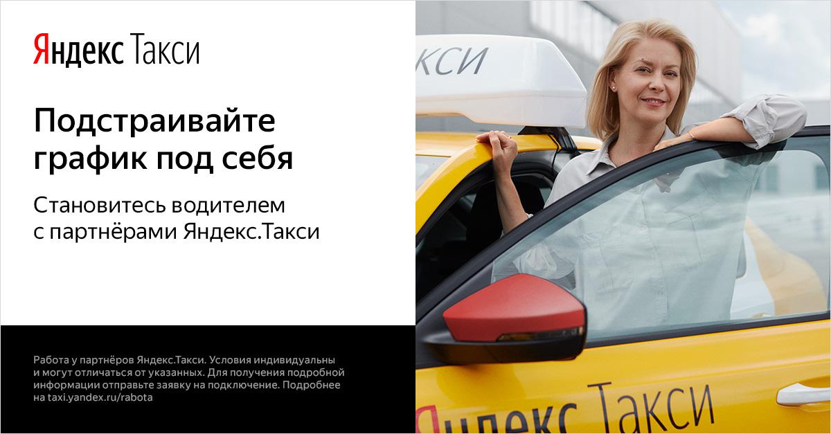 вакансия такси в Тюмени