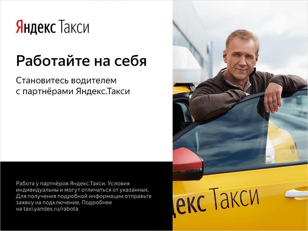 вакансия такси в Ульяновске